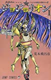 ジョジョリオン volume 1―ジョジョの奇妙な冒険part8 ようこそ杜王町へ (ジャンプコミックス)