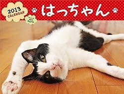 はっちゃん[2013年 カレンダー] ([カレンダー])