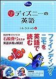 CD付 ディズニーの英語 [コレクション2]