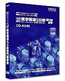医学関連5分野専門語辞書