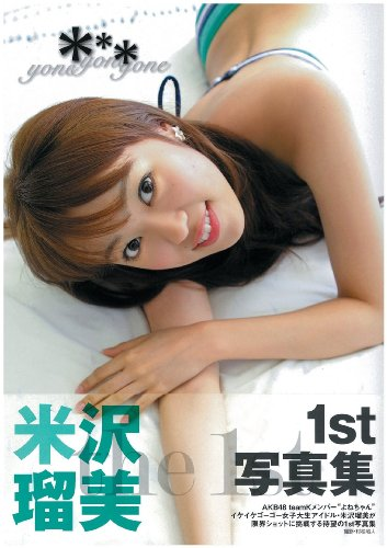 「米沢瑠美 1st 写真集 米米米(yone yone yone)」 (TOKYO NEWS MOOK)