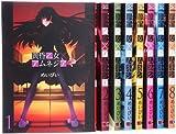 黄昏乙女×アムネジア コミック 1-8巻 セット (ガンガンコミックスJOKER)