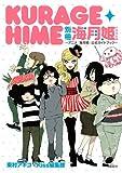 別冊 海月姫~アニメ『海月姫』公式ガイドブック~