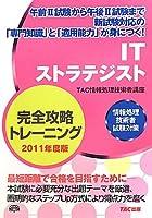 ITストラテジスト完全攻略トレーニング〈2011年版〉—情報処理技術者試験対策