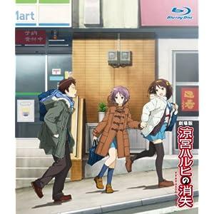 涼宮ハルヒの消失 通常版 [Blu-ray]