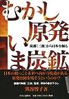 むかし原発 いま炭鉱 - 炭都[三池]から日本を掘る