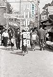 写真アルバム 四日市の昭和