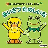 ガーコとケロタンなかよしえほん 「あいさつたのしいな」 (KONAMI OFFICIAL BOOKS)