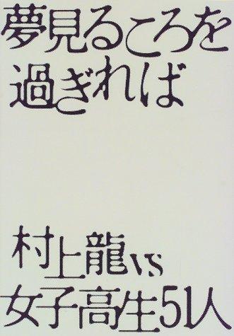 夢見るころを過ぎれば―村上龍vs女子高生51人 (ダ・ヴィンチブックス)