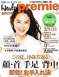 日経 Health premie (ヘルス プルミエ) 2008年 07月号 [雑誌]