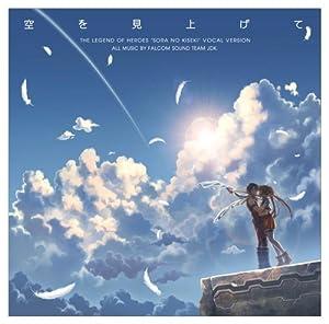 空を見上げて ~英雄伝説 空の軌跡ボーカルバージョン~