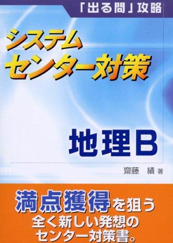 システムセンター対策 地理B