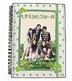 ハチミツとクローバー DVD-BOX ※先着予約特典あり※