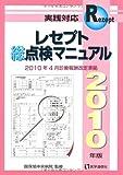 レセプト総点検マニュアル 2010年版