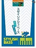 STAGEA ポピュラー (5~3級) Vol.93 スタイリッシュ・ベース ~めざせ! 両足ベースの達人~