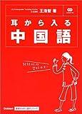 基礎から学ぶ語学シリーズ 耳から入る中国語