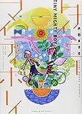タイニーマイティボーイ (ヤングキングコミックス)