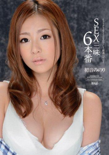 SEX三昧6本番 初音みのり アイデアポケット [DVD]