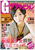 カドカワムック  G(グラビア)ザテレビジョン vol.11 (カドカワムック 273 月刊ザテレビジョン別冊)