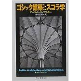 ゴシック建築とスコラ学 (ちくま学芸文庫)