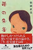 萌の朱雀 (幻冬舎文庫)
