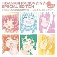 「WEBラジオ「ひだまりラジオ×☆☆☆」ラジオCD」