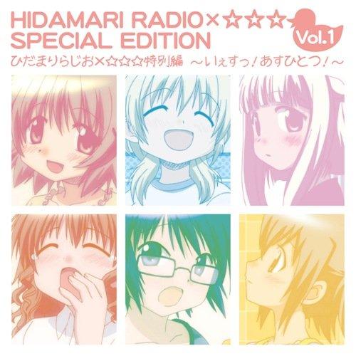 WEBラジオ「ひだまりラジオ×☆☆☆」ラジオCD