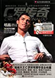 img - for Cristiano Ronaldo Legend-High Pure CangBan-and with hd DVD Value Selection Cristiano Ronaldo Shock Built (Chinese Edition) book / textbook / text book