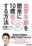 血管年齢を簡単に10歳若くする方法 ―日本人は4人に1人が「血管」で死んでいる