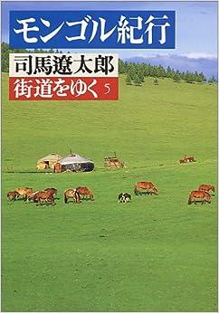 Kaido wo Iku Vol.5 - Mongolia Kiko -: Shiba Ryotaro