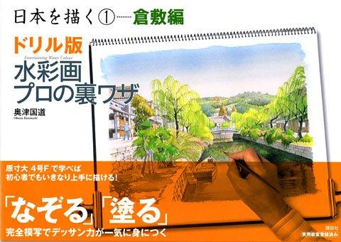 日本を描く