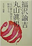 福沢諭吉と丸山眞男―「丸山諭吉」神話を解体する