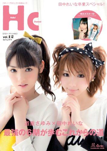 ハロー! チャンネル vol.12  62484-94 (カドカワムック 490)
