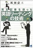 英文記事を使った英語リーディングの技術