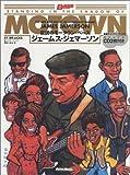 ジェームス・ジェマーソン―伝説のモータウン・ベース (Bass magazine)