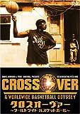 クロス・オーヴァー~ワールドワイド・バスケットボール~ [DVD]