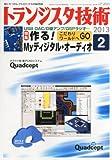 トランジスタ技術 2013年 02月号 [雑誌]