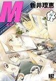 M-エム 7 (バーズコミックス)