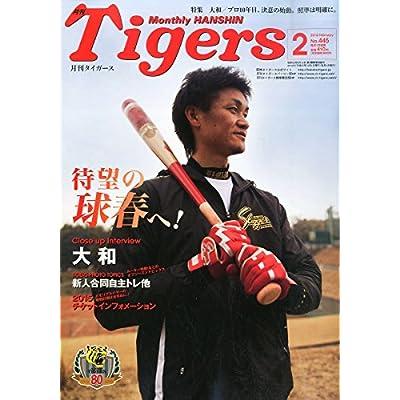 月刊タイガース 2015年 02 月号 [雑誌]
