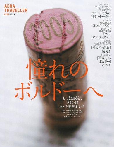 憧れのボルドーへ もっと知ると、ワインはもっと美味しい!