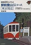 駅前登山55コース「東京周辺」 (目的別AG・ビッグフット)