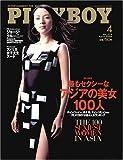 PLAYBOY (プレイボーイ) 日本版 2006年 04月号