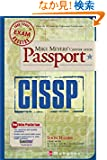 Mike Meyers' CISSP(R) Certification Passport (Mike Meyers' Certification Passport)