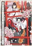 狐とアトリ―武田日向短編集 (角川コミックス ドラゴンJr. 111-1)