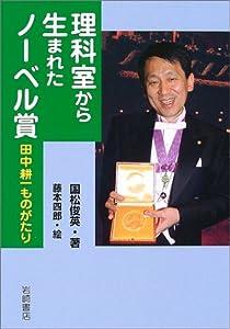 理科室から生まれたノーベル賞―田中耕一ものがたり (イワサキ・ライブラリー)
