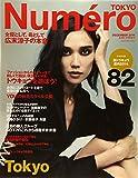 Numero TOKYO (ヌメロ・トウキョウ) 2014年 12月号