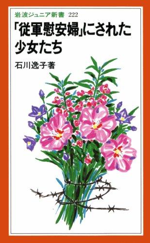 「従軍慰安婦」にされた少女たち (岩波ジュニア新書)