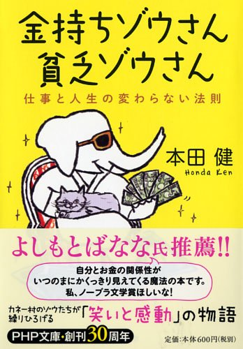 Rich elephant, elephant poor work and life does not change the law (PHP library)