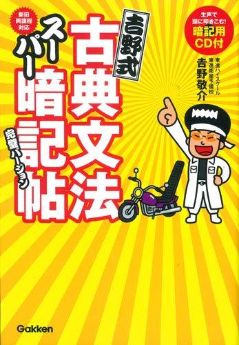 吉野式古典文法スーパー暗記帖 完璧バージョン: CD-ROMつき