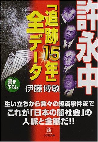 許永中「追跡15年」全データ (小学館文庫)